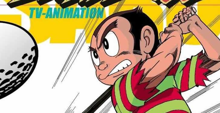 熱血アニメ列伝その31 ワイは猿や!プロゴルファー猿や!!『 プロゴルファー猿 』