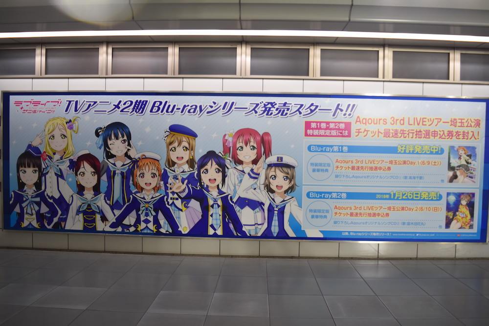 コミケ93 レポート|アニメ一色な国際展示場駅のアニメ広告『全て』撮影してきました!」