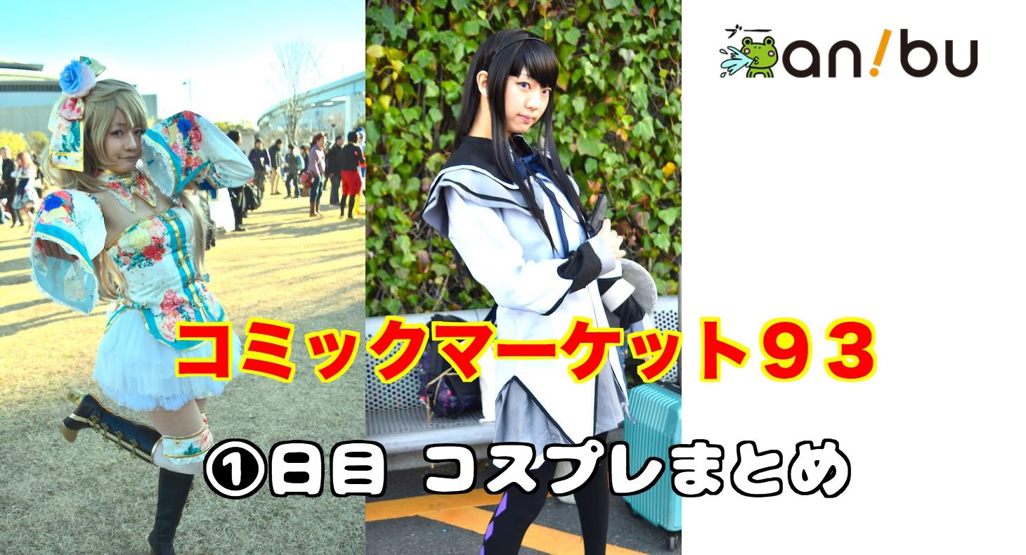 コミケ93 レポート|コスプレまとめ!!【1日目】―アズレン…ラブライブ!ほか