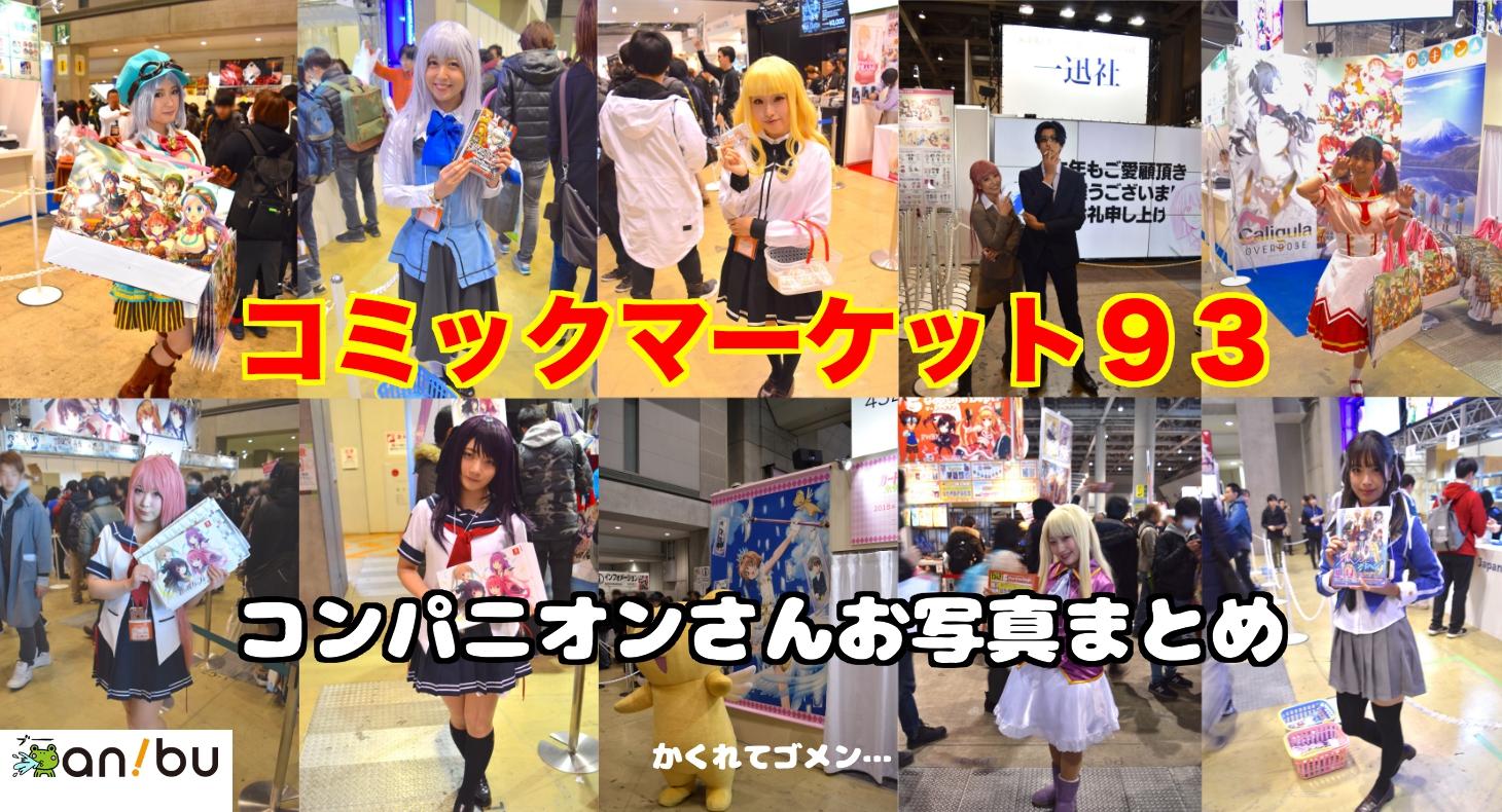 コミックマーケット93 コンパニオンまとめ!!「Fate」「ごちうさ」「CCさくら」ほか