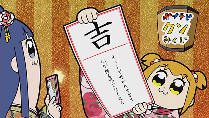 ポプテピピック 第2話 「 ポプテピクソみくじ 」の内容をまとめました!パロディ・メタネタてんこ盛り!