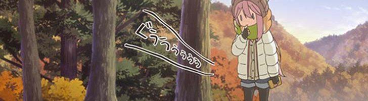 ゆるキャン△ 第7話 「湖畔の夜とキャンプの人々」感想コラム【連載】