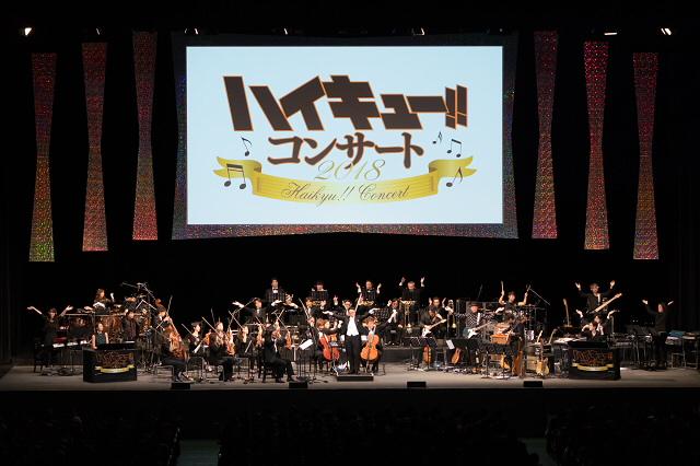 『ハイキュー!! コンサート2018』アニメ名場面をオーケストラが奏でる!コンサートレポートが到着