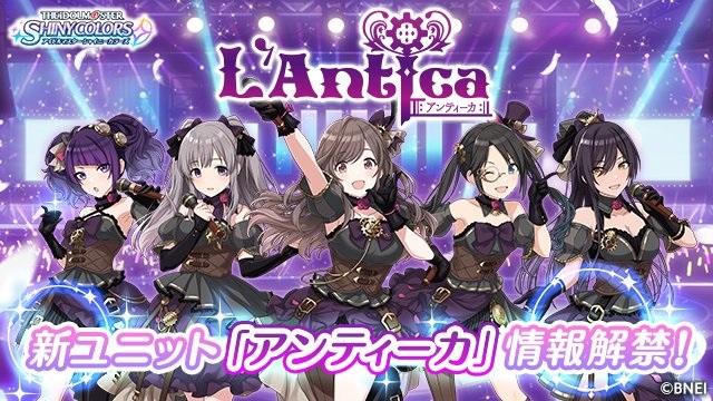 『 アイドルマスターシャイニーカラーズ 』新アイドルユニット「 L'Antica 」とは?ユニットメンバーをチェック!