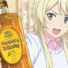 TVアニメ『たくのみ。』第8話「角瓶」【感想コラム】