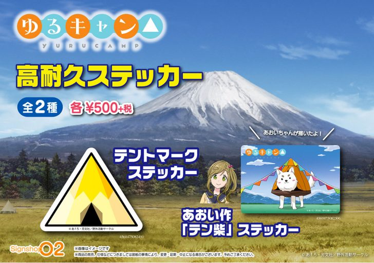 サインショップO2より「ゆるキャン△」高耐久ステッカー(全2種)が発売!