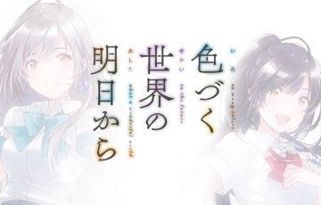オリジナルアニメ「色づく世界の明日から」キービジュアル、PV、メインキャスト情報が解禁
