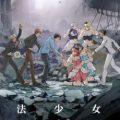 2018年4月より放送アニメ「魔法少女 俺」キービジュアルが公開