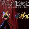 藤田和日郎「からくりサーカス」がついにTVアニメ化決定