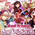 『 バンドリ!ガールズバンドパーティ! 』2月に実装された楽曲をチェック!みんなもLet'sプレイ!