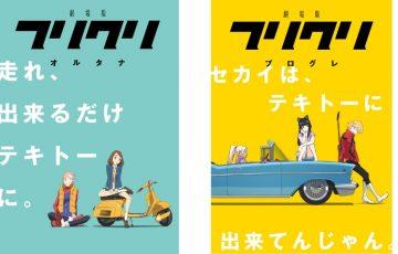 劇場版『フリクリ』最新PVと最新ビジュアルが解禁!上映開始日も決定