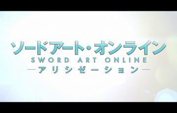 TVアニメ 『ソードアート・オンライン アリシゼーション』2018年10月より放送。ティザービジュアル、PVが公開