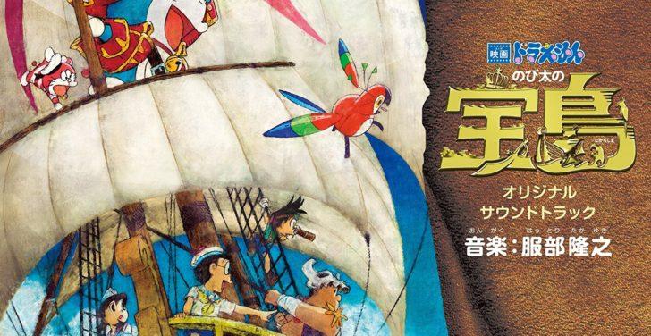 今年の映画「 ドラえもん のび太の宝島 」は冒険と愛、父と子の物語