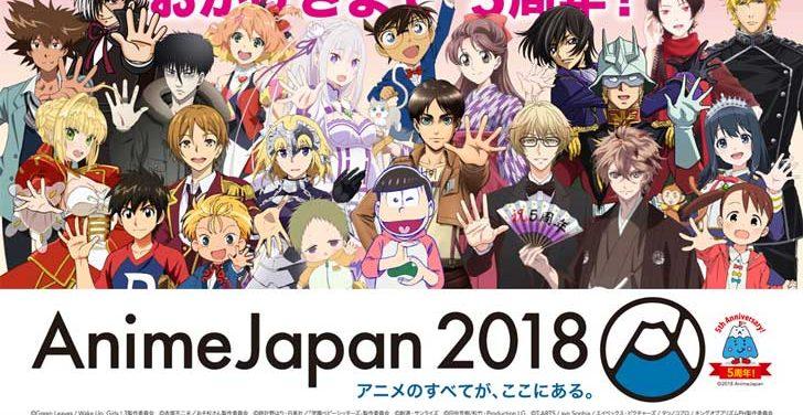 アニメジャパン 2018(AnimeJapan 2018)レポートまとめ