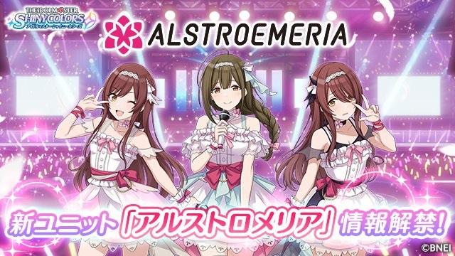 『 アイドルマスターシャイニーカラーズ 』新アイドルユニット「 ALSTROEMERIA 」とは?ユニットメンバーをチェック!