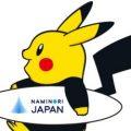 「波乗りジャパン/NAMINORI JAPAN」のPRキャラクターに「NAMINORI ピカチュウ」が就任!!