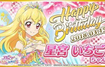 『ラブライブ!』『アイカツ!』あのアイドルの誕生日がお祝いされたよ! さらに『アイカツフレンズ!』データカードダスの公式サイトがオープン!!