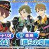 『アイカツスターズ!』M4新イベントがフォトカツに登場!『アイカツ!』セイラ&きいの新フォトもチェック!!