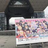 『AnimeJapan2018』1日目レポート―オタク編集員の思う「見どころ」をご紹介!【AJレポート】