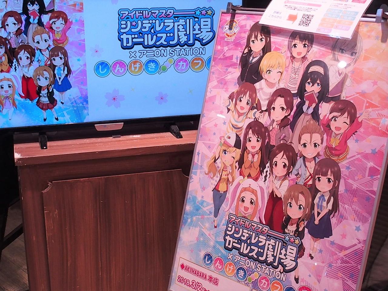 3月2日から絶賛開催中!「アイドルマスター シンデレラガールズ劇場×アニON STATIONしんげきカフェ2」はシンデレラガールズの楽曲を楽しめるカフェだった