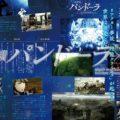 TVアニメ放送開始記念! 最新作の魅力たっぷりの公式スターターブック『重神機パンドーラぴあ』本日発売