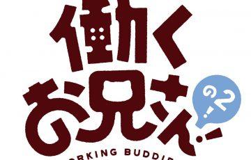 TVアニメ『働くお兄さん!の2!』が2018年7⽉より放送開始!