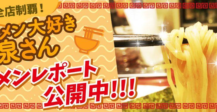 『ラーメン大好き小泉さん』聖地巡礼レポートが「アニメ旅」から見られるように!