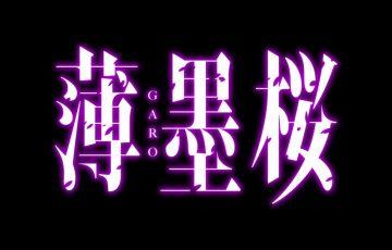 劇場版アニメ『薄墨桜 -GARO-』2018年秋公開。ティザービジュアル、PVが公開