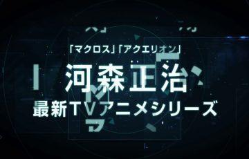 アニメ『重神機パンドーラ』主題歌は「BUMP OF CHICKEN」に決定。主題歌も聞けるPVも公開