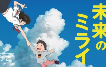 2018年7月20日公開の細田守監督最新作「未来のミライ」予告映像が公開