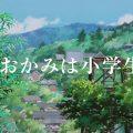 児童文学シリーズ『若おかみは小学生!』アニメ化決定!2018年4月より放送