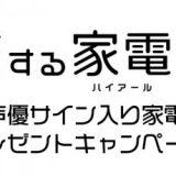 家電役の人気声優 内田彩・花江夏樹の サイン入り家電が当たるプレゼントキャンペーンを実施