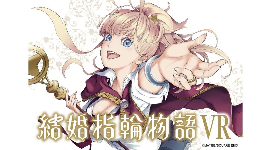 AnimeJapan 2018での「VRで漫画を見る」体験でボロ泣きしたという小話―「結婚指輪物語 VR」