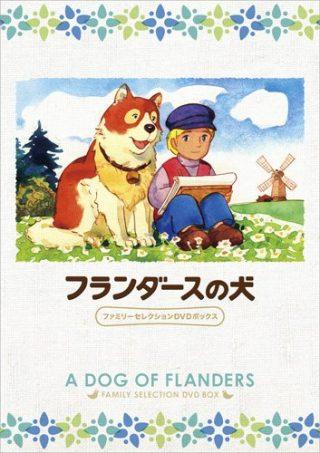『 フランダースの犬 』涙なくしては語れない感動の物語!!