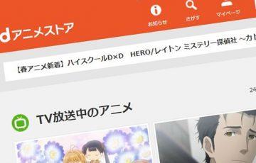 【PC・ニコ動でも視聴可能!】dアニメストア のススメ!!【docomo以外のキャリアでも視聴出来る!】