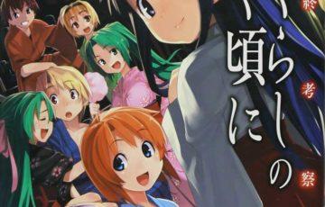 『 ひぐらしのなく頃に 』怖いアニメじゃない!泣けるアニメだ。