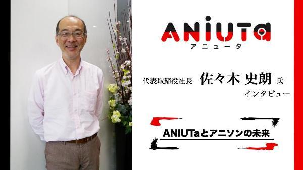 ANiUTa( アニュータ ) 佐々木史朗社長 直撃インタビュー―ANiUTaとアニソンの未来