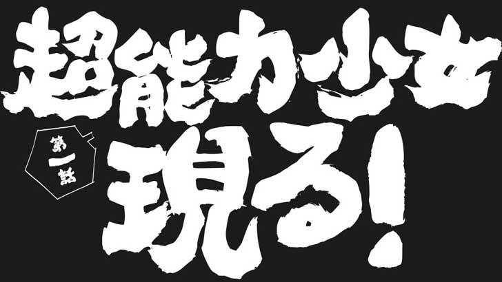 TVアニメ『 ヒナまつり 』第1話「超能力少女現われる!」【感想コラム】