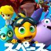 2018年7月放送のアニメ『 スペースバグ 』をご紹介。大人も子どもも楽しめるエンターテイメントアニメ