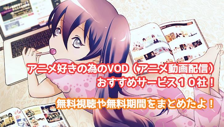 アニメ好きの為のVOD(アニメ動画配信)おすすめサービス10社!