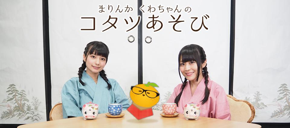 ニコニコチャンネル『 まりんか くわちゃんのコタツあそび 』が面白い!!