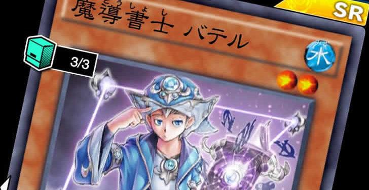 『 遊戯王 デュエルリンクス 』 サイマジ魔導デッキを組んでみた その②魔導書デッキって?