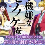 TVアニメ『不機嫌なモノノケ庵』第2期シリーズの制作が決定