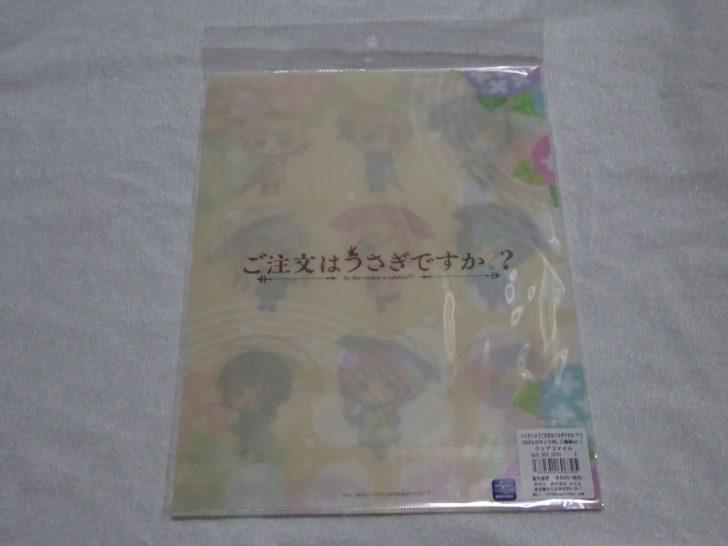 『ご注文はうさぎですか??』梅雨イラストのクリアファイルを買ってきたよ!えっ、青山さん&モカ姉・チマメの水着グッズも出るの!?