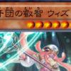 『遊戯王 デュエルリンクス』 サイマジ魔導デッキを組んでみた その③ドローセンス水炸裂!強敵は空牙団!?