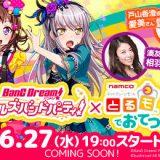 「バンドリ! ガールズバンドパーティ! × とるモ でおてつだい!」を2018年6月27日(水)開催