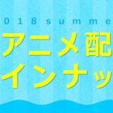 「異世界魔王」「進撃の巨人」2018年夏アニメ配信ラインナップ第1弾発表!