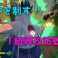 『 NARUTO TO BORUTO シノビストライカー 』βテスト2後半 「結界攻防戦」をサスケで挑む!!
