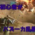 『 機動戦士ガンダム バトルオペレーション2 』が配信されたので、ガチ初心者がやってみた!