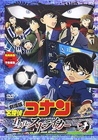 劇場版アニメ「 名探偵コナン 11人目のストライカー 」爆発物の量はハンパ無い!